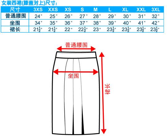 尺码-女装西裙-膝盖对上-20100125