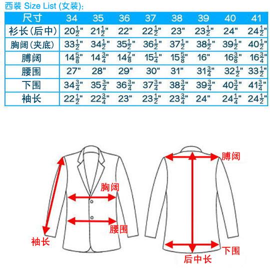 尺码-行政套装-外套-女装-20100125