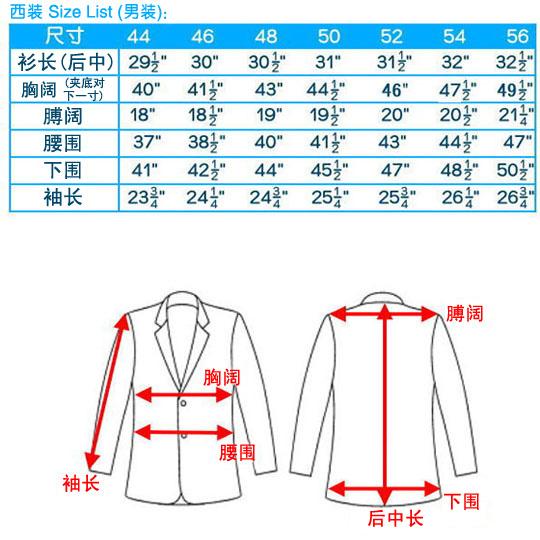 尺码-行政套装-外套-男装-20100125_igift