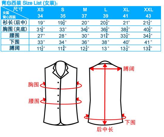 尺码-行政套装-背心-女装-20100609