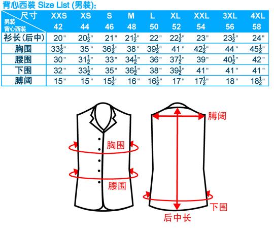 尺码-行政套装-背心-男装-20100609