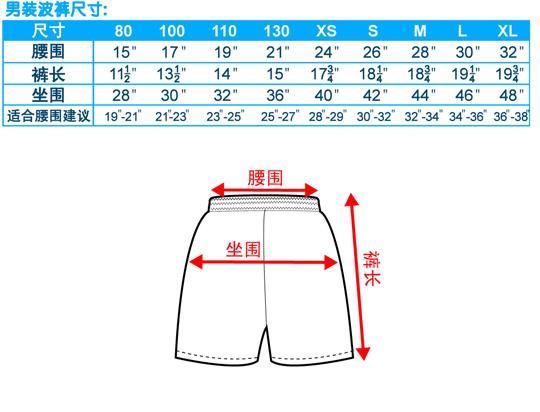 尺码-波裤-男装-20100423