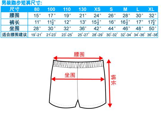 尺码-跑步短裤-男装-20100423