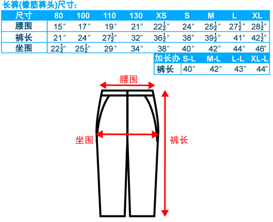 尺码-运动-长裤-橡筋裤头-20100309