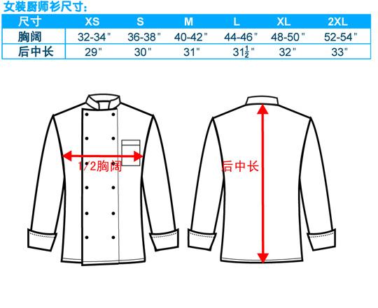 尺码-厨师服-长袖-女装-20100316