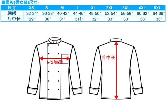 尺码-厨师服-长袖-男女装-20100316