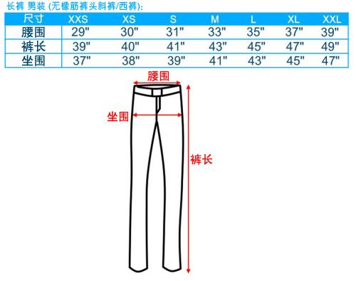 尺码-斜裤-长裤-无橡筋裤头斜裤 西裤-男装-20100424