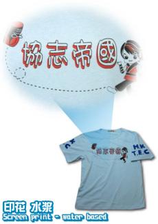 logo-丝印-印花水浆-T恤