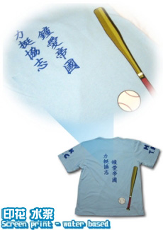 logo-丝印-印花 水浆