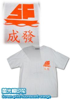 logo-萤光橙印花-tee