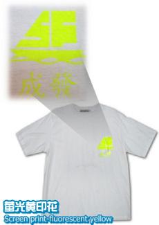 logo-萤光黄印花-T恤