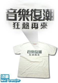 Tee100-logo-烫画-tee