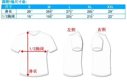尺码-T恤圆筒尺寸-短袖-两侧无边缝-20101121