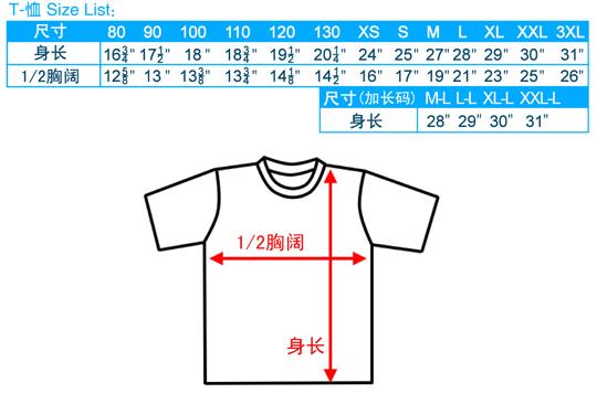尺码-T-shirt-短袖-圆领-男装-20100205