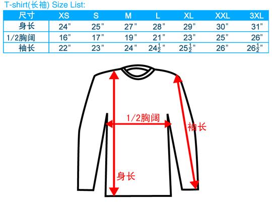 尺码-T-shirt-长袖-圆领-男装-20100205