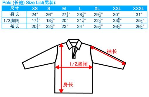 尺码-Polo-长袖-男装-20091210