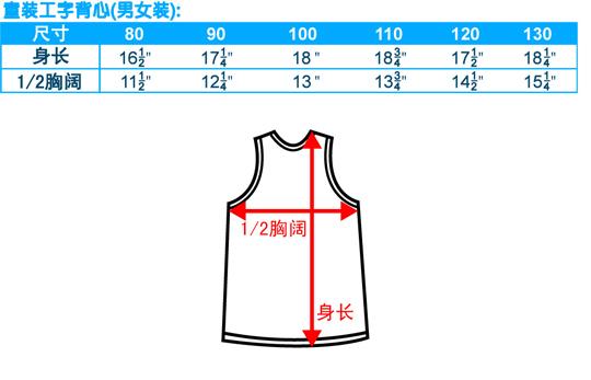 尺码-工字背心-男女装-童装-20100131