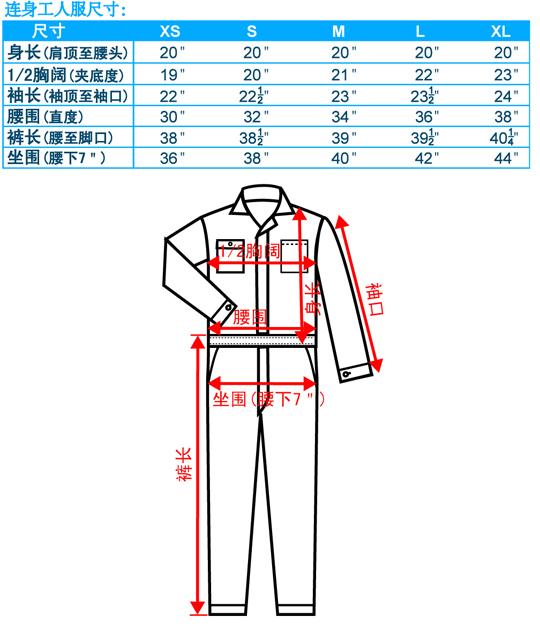 尺码-连身工人服-20100125